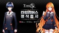 2차원 전략 RPG '타임리버스' 3대마켓 정식 출시