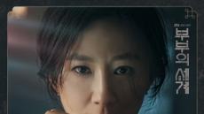 김윤아, JTBC '부부의 세계' OST 첫 주자