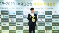한국물가정보 우승 주역 신민준, KB바둑리그 첫 MVP 수상