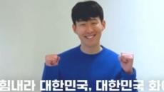 """손흥민 """"힘내라 대한민국"""" 코로나19 국민 응원 릴레이 동참"""