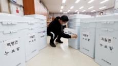 4·15 총선 비례투표지 48.1㎝ '사상 최대'