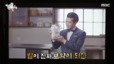 """'남자 송가인' 조명섭 """"뭔 놈의 밥이 이렇게~"""", 아재개그 초토화"""