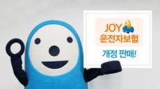 MG손보, 'JOY운전자보험' 개정판매…보장금액 강화
