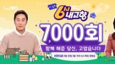 KBS '6시 내고향', 7000회 맞았다…29년간 방송 자체로 대견