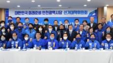 [4·15 인천 총선]더불어민주당 인천시당, 선대위 총선 승리 결의