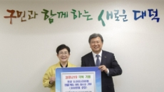 지질자원硏, 코로나19 극복 1200만원 성금·물품 기탁