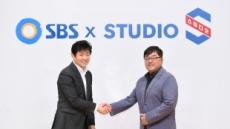 SBS 드라마본부 본사에서 분리독립…'스튜디오 S' 출범