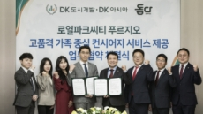 검암역 로열파크씨티 푸르지오, 생활편의 서비스기업 '돕다'와 업무협약
