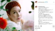 """박혜경 """"일반인과 연애 중…진중하게 만나고 있다"""""""