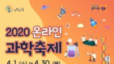 과기정통부, 4월 과학의달 '온라인 과학축제' 열어