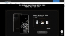 삼성, 국내 최초 16GB램 적용한 512GB 갤S20 울트라 한정 판매