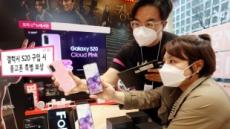 LGU+ 중고폰 최대 2배 보상…갤S9은 26만원