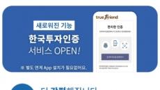 한국투자증권, 증권사 최초 자체개발 '한국투자인증서비스' 출시