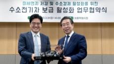 '수소차·충전소 확대'현대차, 서울시와 수소경제 앞당긴다