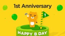 '카카오프렌즈 골프', 론칭 1주년 기념 고객 감사 프로모션
