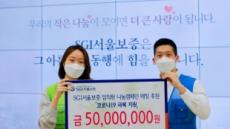 서울보증, 코로나19 기부금 5000만원 전달