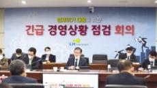 """변창흠 LH사장 """"부동산경기 하강시 기업·가계 지원"""""""