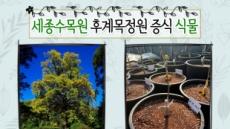 개원 앞둔 국립세종수목원, 상징성 역사성 희귀성 갖춘 해외식물유전자원 데뷔