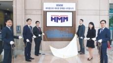 """""""오늘부터 HMM으로 새출발합니다"""""""