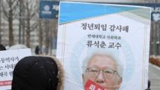 """""""위안부, 매춘 일종""""…류석춘 연세대 교수, 명예훼손 혐의로 檢송치"""