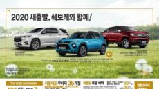 코로나19 판매 절벽에 4월  車 프로모션 봇물