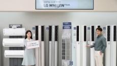 'LG 휘센' 20주년 맞이 고객 감사 행사 개최