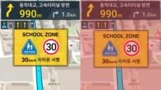 '민식이법' 시행 후 스쿨존 경고하는 지도앱 다운로드 6배 증가