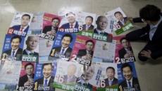 [헤럴드pic] 국회의원선거 공식 선거운동 D-1