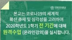 """이화여대 """"1학기 전체 강의 온라인으로 실시"""""""