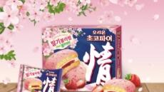 봄 한정판 '핑크색' 초코파이, 3주만 500만개 팔렸다