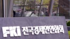 """전경련 """"코로나19로 청년실업 급증 우려...기업들 신규채용 협력을"""""""