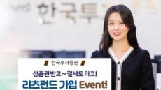 한국투자증권, 분리과세 혜택 리츠펀드 가입 이벤트 진행