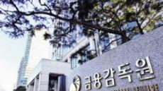 (단독) [CP발 금융대란 오나] 금감원, 증권사 외환관리 고강도 규제 추진