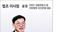 """'부동산+금융+법률' 융합 민사집행법 분야 전문가 """"법조계 블루오션 노려라"""""""