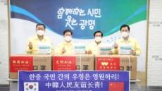 중국 하남성 정주시, 광명시에 '마스크 2만매' 전달