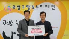 한국연구재단, 코로나19 피해극복 1100만원 기탁