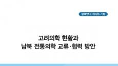 남·북한 전통의학 분야 단계별 교류협력 필요성 제기