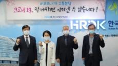 한국산업인력공단, 임금 반납으로 코로나19 극복 동참