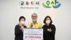 오산여성단체협의회, 코로나19 취약계층 지원성금 기탁