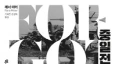 세계가 잊은 중일전쟁의 진실