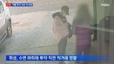 휘성, 수면마취제 투약 직전 직거래 정황 CCTV 공개