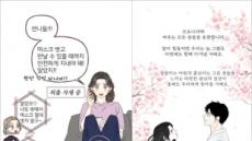 '다음웹툰' 54명 작가들, 저마다 캐릭터와 언어로 '코로나19 극복 응원' 동참
