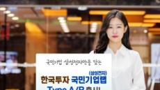 한국투자증권, '국민기업랩(삼성전자)' 출시