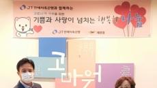 JT친애저축은행, 미혼모자 복지시설에 기부
