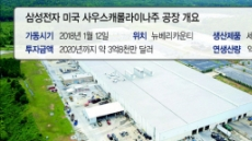 코로나19 확진자 2명 발생…삼성 美 세탁기공장 셧다운