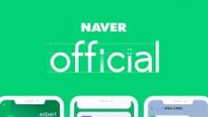 네이버, 온라인 상담 플랫폼 '엑스퍼트 오피셜' 출시