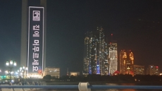 UAE 에티하드항공, 아부다비→인천 노선 편도 정기운항