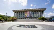 국립극장, '코로나19 피해' 민간예술창작자 지원