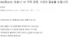 """동물농장, 코로나19 자막 사과…""""제작진의 명백한 잘못"""""""