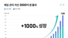 에임(AIM), 누적관리자산 2000억 돌파